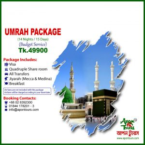 Tours and Travels in Bangladesh | Package Tour | Dhaka Bangladesh | Umrah Pacakge