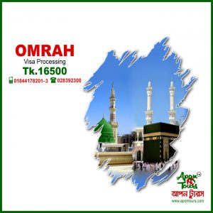 Tours and Travels | Visa Processing | Dhaka Bangladesh | Umrah Visa