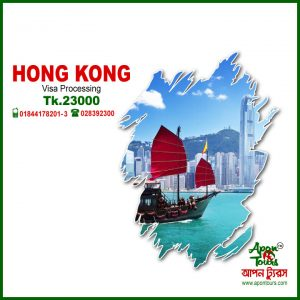 Tours and Travels | Visa Processing | Dhaka Bangladesh | Hong Kong Visa