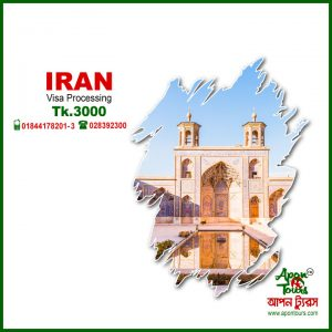 Tours and Travels | Visa Processing | Dhaka Bangladesh | Iran Visa